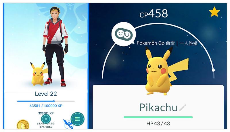 Pokemon Go 夥伴系統 04