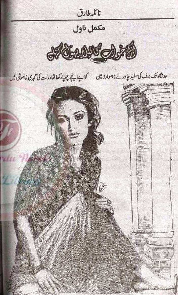 Ik khuwab Ka Neela Phool Khiley is a very well written complex script novel which depicts normal emotions and behaviour of human like love hate greed power and fear, writen by Naila Tariq , Naila Tariq is a very famous and popular specialy among female readers