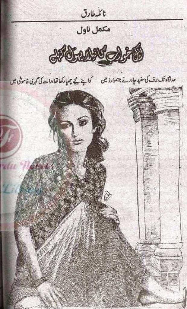Ik khuwab Ka Neela Phool Khiley Complete Novel By Naila Tariq