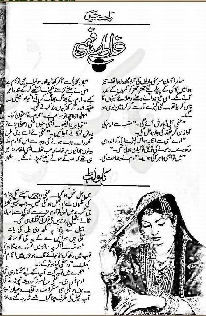 Ghalt Fehmi is a very well written complex script novel which depicts normal emotions and behaviour of human like love hate greed power and fear, writen by Rahat Jabeen , Rahat Jabeen is a very famous and popular specialy among female readers