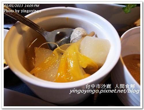 台中沙鹿_人間食解20130101_R0071323