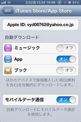 iTunes Store/App Store設定の中