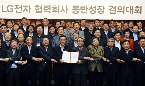 LG전자 협력사 동반성장 결의 대회