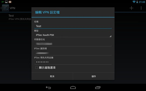 Google Nexus 7 - vpn setup