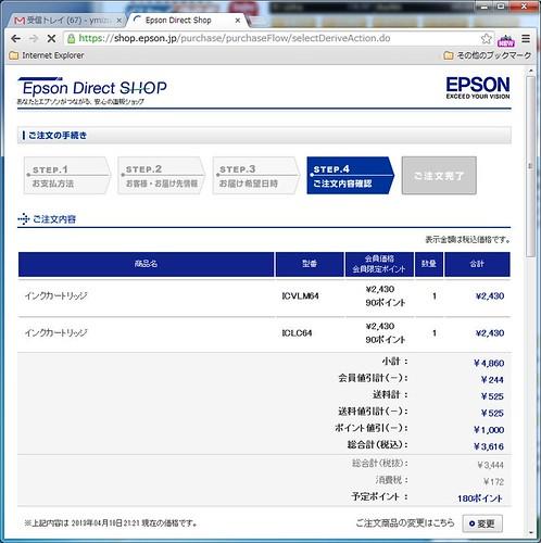 my EPSON