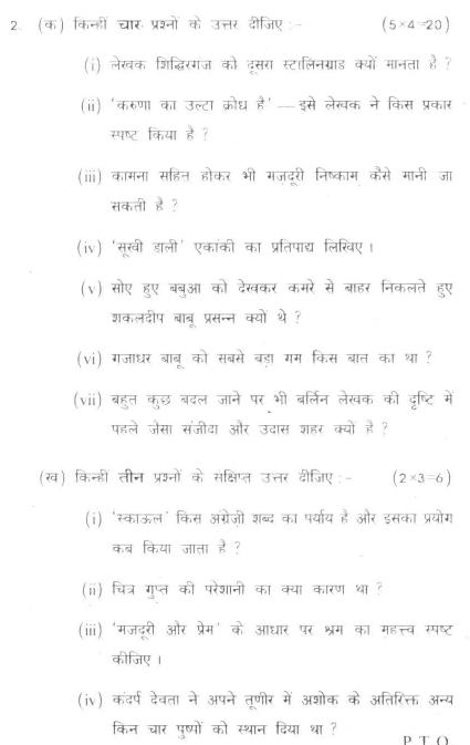 DU SOL B.A. Programme Question Paper -  Hindi Discipline -  Paper VII