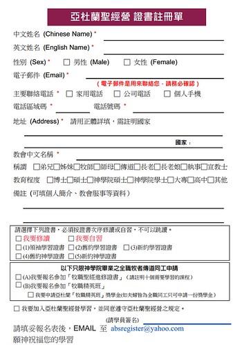 亞杜蘭證書註冊單