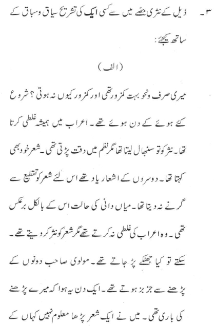 DU SOL B.A. Programme Question Paper -  Urdu Language (C) -  Paper IX