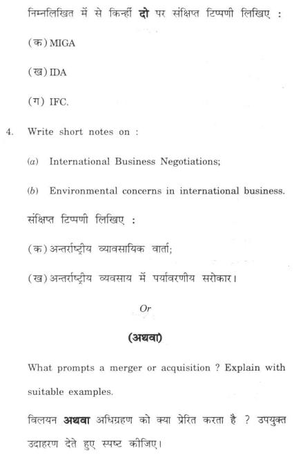 DU SOL: B.Com. (Hons.) Programme Question Paper - International Business - Paper XXV