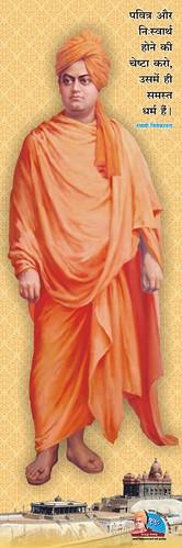 Swami Vivekanada 10x30 inch poster