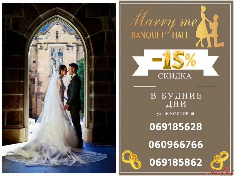 "Marry Me Banquet Hall > В будние дни -15% ""Marry me' Banquet Hall"