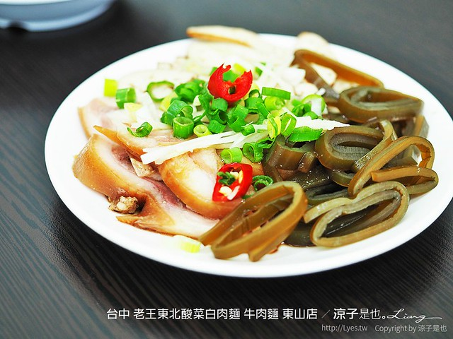 台中 老王東北酸菜白肉麵 牛肉麵 東山店 4