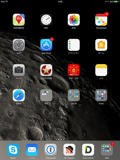 ipad_iOS10_03