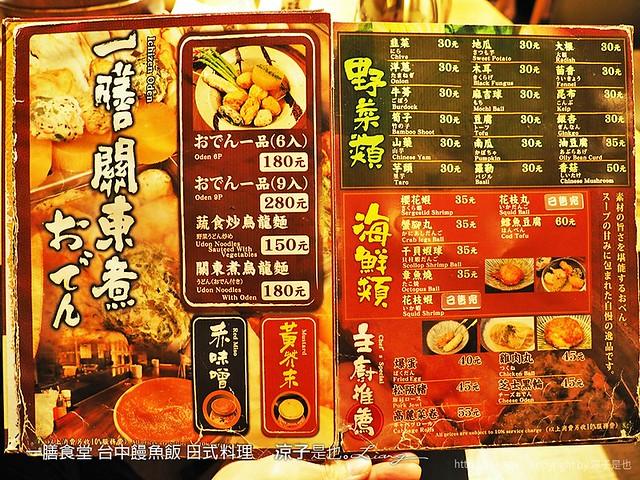 一膳食堂 台中饅魚飯 日式料理 12