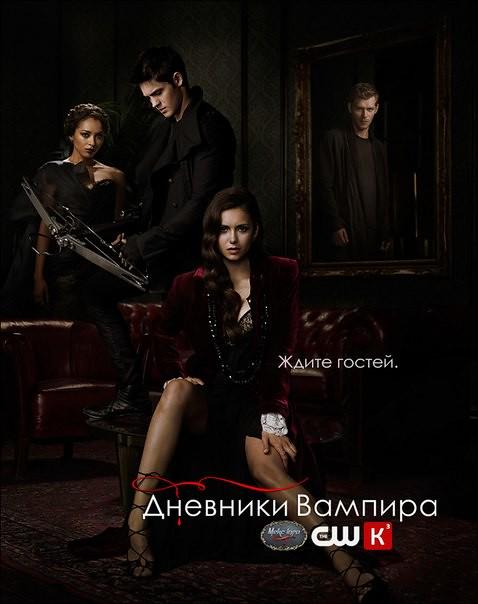Дневники Вампира - 5 сезон, дата выхода серий, новости