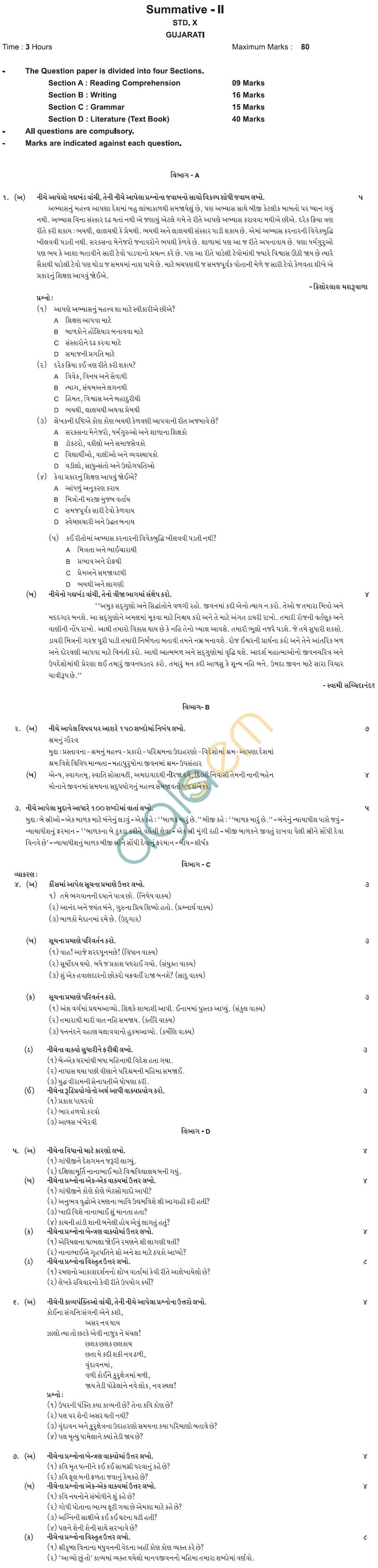 CBSE Class X Sample Papers 2013 (Second Term) Gujarati