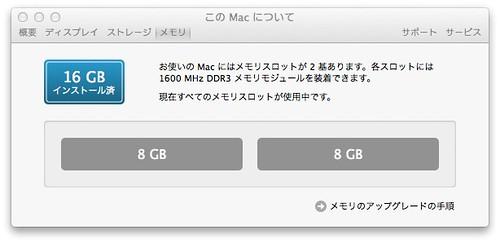 この Mac について-1