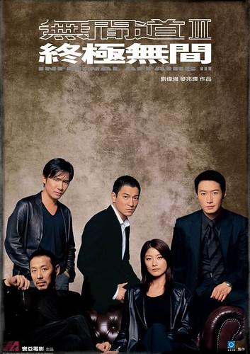 无间道3:终极无间 無間道III 終極無間(2003)