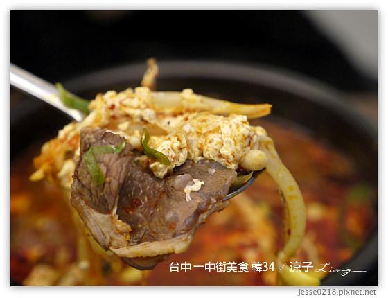 台中 一中街美食 韓34 6