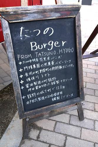 20130222たつのバーガー