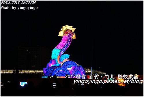 新竹竹北2013燈會DSC00086-1