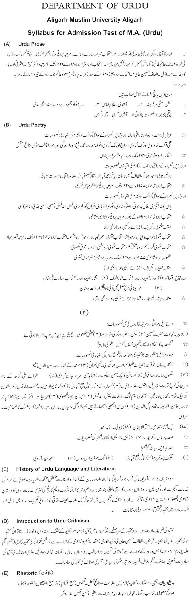 AMU  Syllabus - Arts - M. A. Urdu
