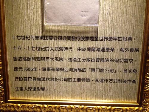 世界第一張股票