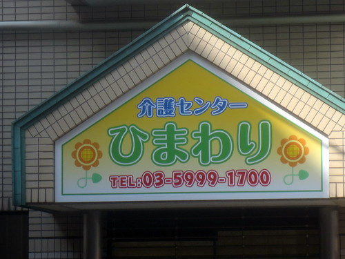 介護センターひまわり(江古田)