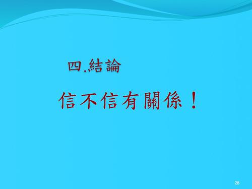BNI長勝分會_鍾靖汝_20130409.028