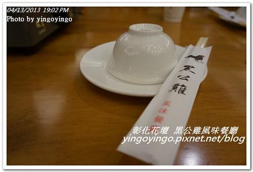 彰化花壇_黑公雞20130413_DSC02941