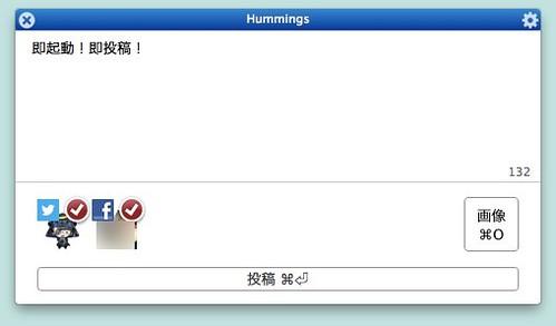 hummings001
