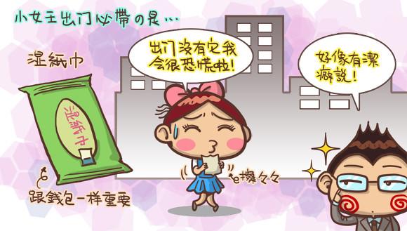 圖文插畫水瓶女王1