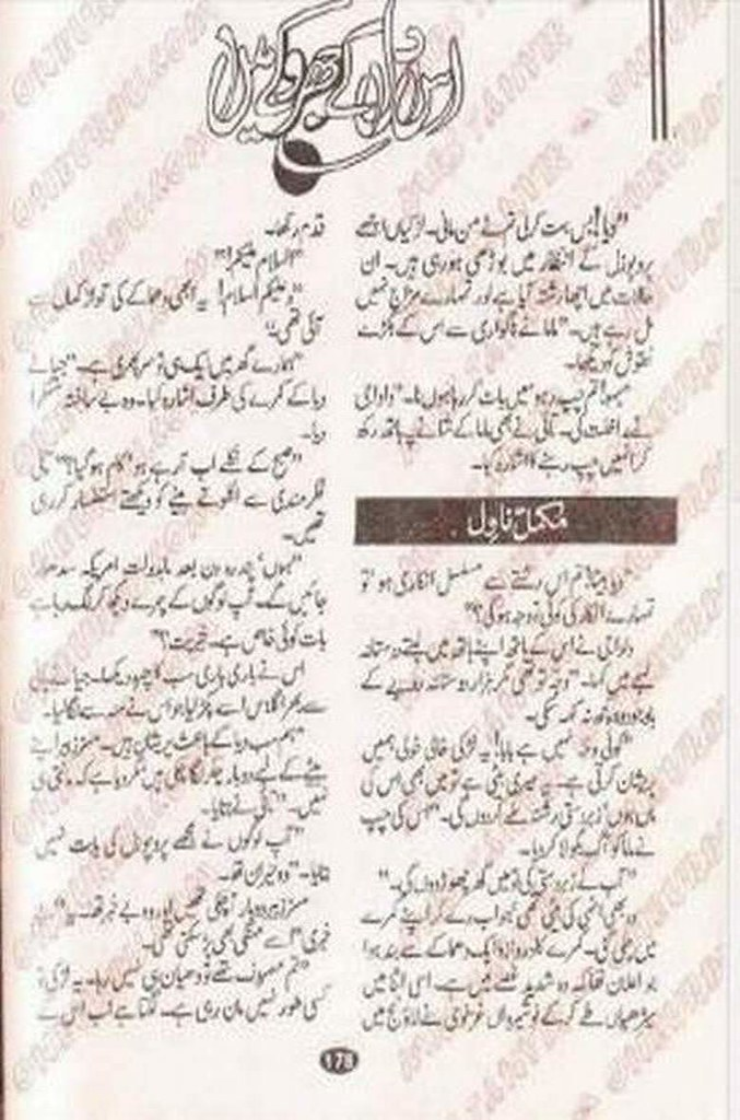Is Dil k jharoke Me is a very well written complex script novel which depicts normal emotions and behaviour of human like love hate greed power and fear, writen by Rehana Aftab , Rehana Aftab is a very famous and popular specialy among female readers