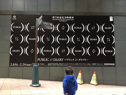 恵比寿映像祭 2013