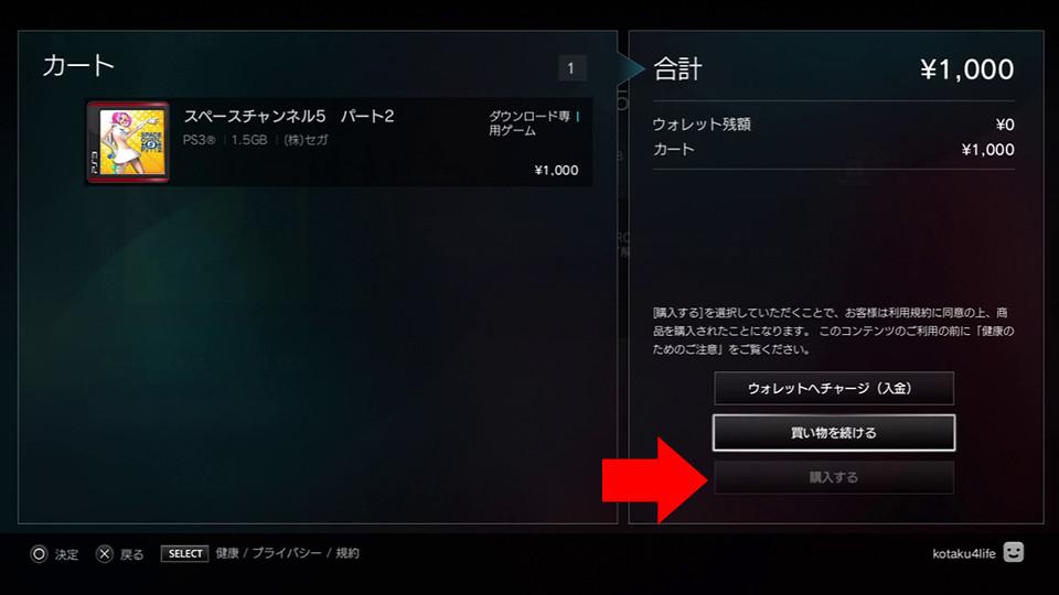 [Tutorial] Crear una cuenta PSN Japonesa