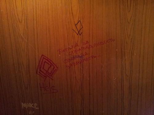 20130219_Лифт. Надписи
