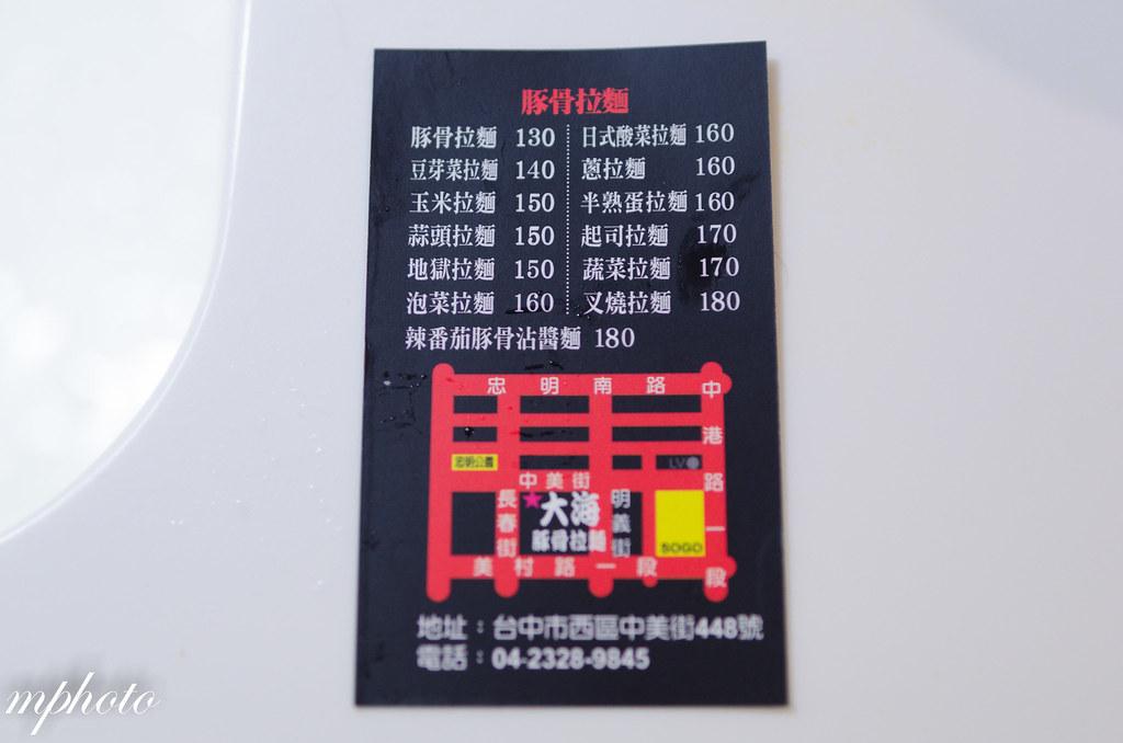 台中 大海拉麵 外帶