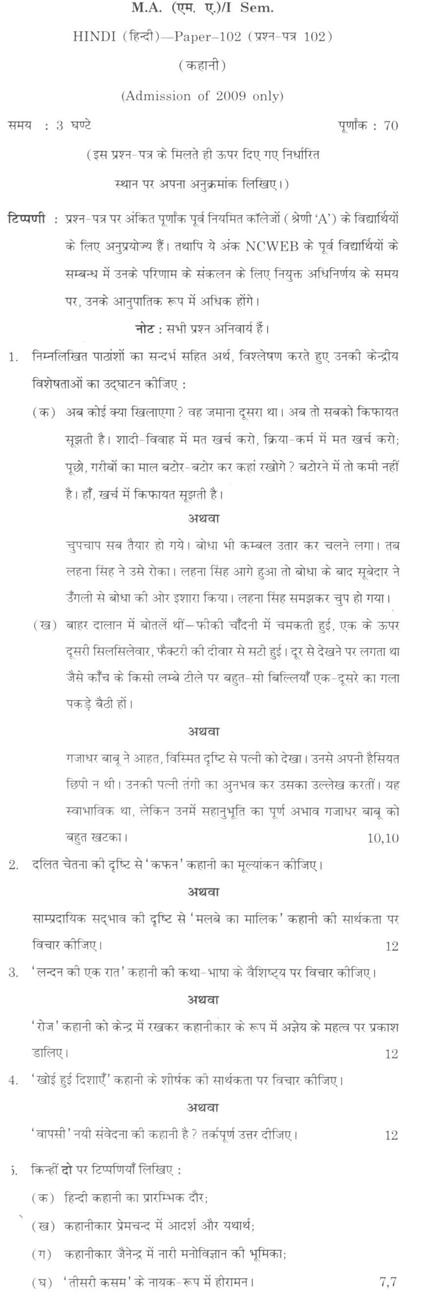DU SOL M.A. Hindi Question Paper - ISemesterStories - Paper 102