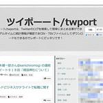 「ツイポーート/twport」のversion3を公開しました(Twitter API1.1対応他、大幅な機能強化)