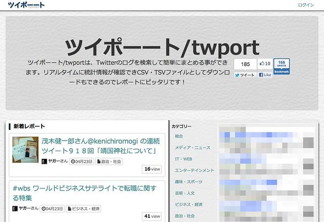 2013-04-23_twport_00