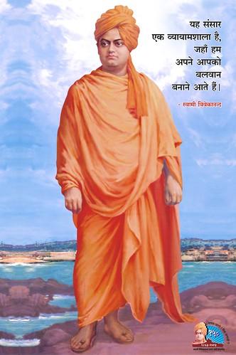 Swami Vivekanada 20x30 inch poster