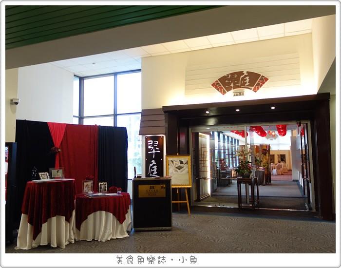 【台北信義】天成大飯店世貿會館翠庭中餐廳/櫻桃烤鴨買一送一 @魚樂分享誌