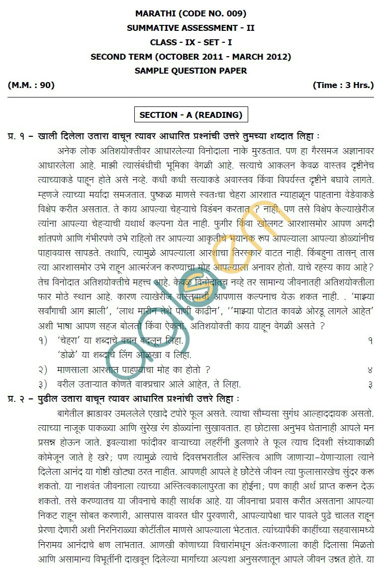 sa2 cbse 9th grade science notes Please go through the sanskrit question paper 2017 for  cbse board 9th class sa2 sanskrit  models for class 8/ class 10 science notes.