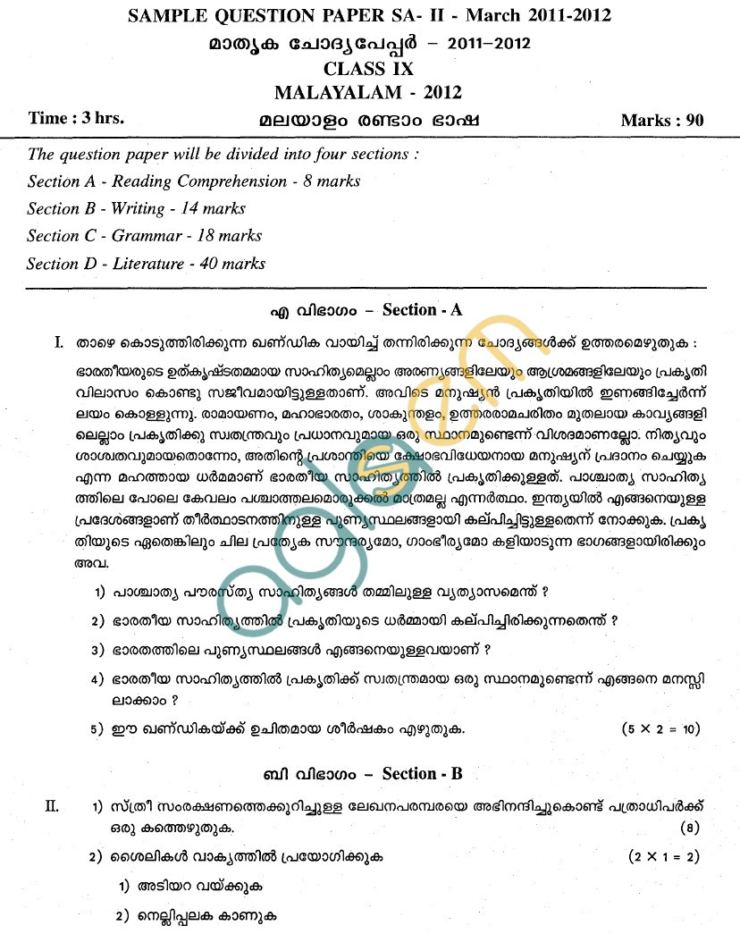 CBSE Class IX & X Sample Papers 2014 (Second Term) Malyalam