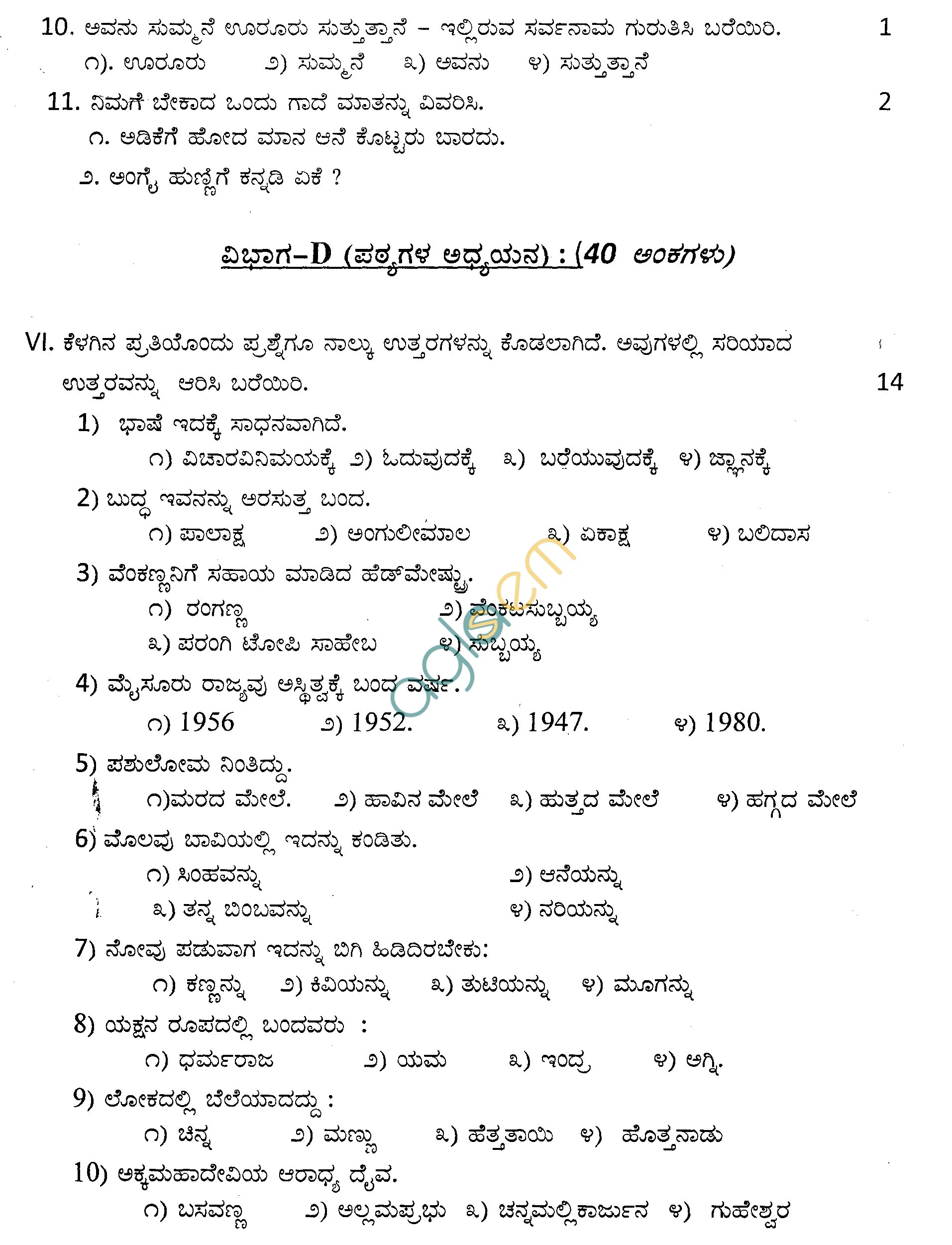 cbse sample question papers class 9 2nd term