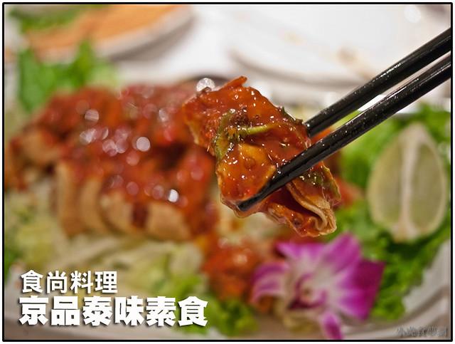 食尚料理-京品泰味素食 (2)