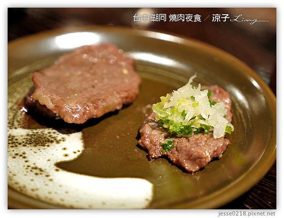 台中 瑚同 燒肉夜食 8