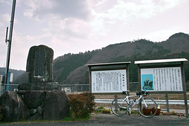 山田方谷の碑 #1