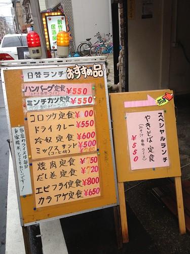20130318神戸一ハンバーグ