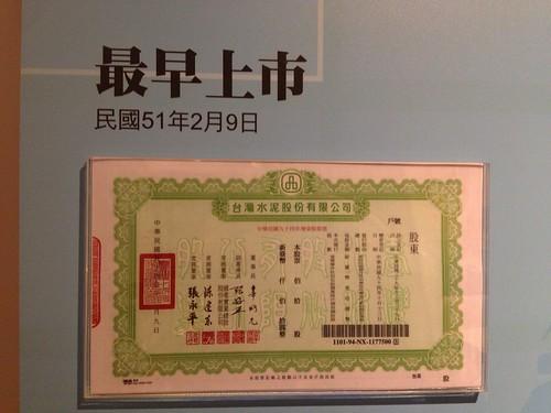 台灣股票最早上市
